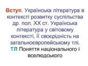 Вступ. Українська література в контексті розвитку суспільства др.