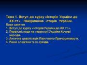 Тема 1. Вступ до курсу «Історія України до
