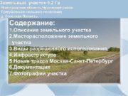 Земельный участок 5, 2 Га Новгородская область, Чудовский
