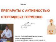 Лекция ПРЕПАРАТЫ С АКТИВНОСТЬЮ СТЕРОИДНЫХ ГОРМОНОВ Лектор —