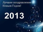 Лучшее поздравление с Новым Годом!  Дорогие ,