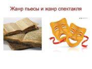 Жанр пьесы и жанр спектакля  Жанр (от
