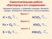 Самостоятельная работа «Кислород и его соединения» Напишите продукты
