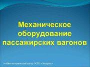 Механическое оборудование пассажирских вагонов Учебно-методический центр ОСТО «Экспресс»