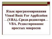 Язык программирования Visual Basic For Application (VBA). Средактора