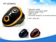 MT (SC5400) Мощность 2100W Мощность всасывания 460W Емкость