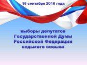 выборы депутатов Государственной Думы Российской Федерации седьмого созыва