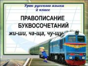 Урок русского языка 2 класс  Лыжи ,
