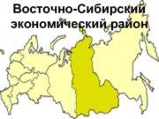 Восточно-Сибирский экономический район  ØS= 4, 1 2