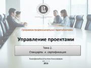 Управление проектами Тема 2. Стандарты и сертификация Тимофеев