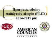Програма обміну майбутніх лідерів (FLEX) 2014 -2015 рік