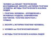 ЧЕЛОВЕК как ОБЪЕКТ ГЕНЕТИЧЕСКИХ ИССЛЕДОВАНИЙ. ЭКСКУРС в ИСТОРИЮ