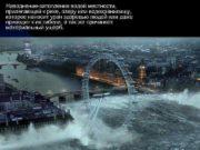 Наводнение-затопление водой местности, прилегающей к реке, озеру или