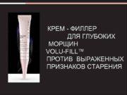 КРЕМ — ФИЛЛЕР ДЛЯ ГЛУБОКИХ МОРЩИН VOLU-FILL™