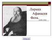 Лирика Афанасия Фета. (1820– 1892) 900 igr.