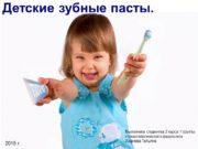 Детские зубные пасты. Выполнила студентка 2 курса 1
