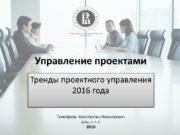Управление проектами Тренды проектного управления 2016 года Тимофеев