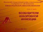 Московский государственный медико-стоматологический Университет им. А. И. Евдокимова