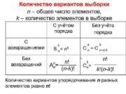 Количество вариантов выборки n – общее число элементов,