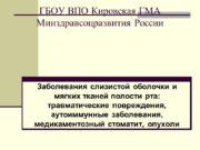 ГБОУ ВПО Кировская ГМА Минздравсоцразвития России Заболевания слизистой