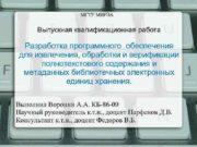 МГТУ МИРЭА Выпускная квалификационная работа Разработка программного обеспечения