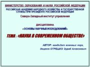 МИНИСТЕРСТВО ОБРАЗОВАНИЯ И НАУКИ РОССИЙСКОЙ ФЕДЕРАЦИИ РОССИЙСКАЯ АКАДЕМИЯ