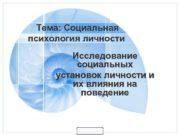 Тема: Социальная психология личности Исследование социальных установок личности