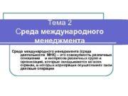 Тема 2 Среда международного менеджмента (среда деятельности