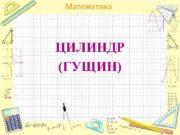 Математика ЦИЛИНДР (ГУЩИН)  1. В цилиндрический сосуд