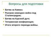 Вопросы для подготовки  Битва за Кавказ;