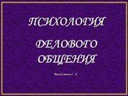 ПСИХОЛОГИЯ ДЕЛОВОГО ОБЩЕНИЯ Часть 1 (темы 1 –