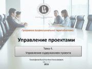 Управление проектами Тема 4. Управление содержанием проекта Тимофеев