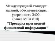Международный стандарт заданий, обеспечивающих уверенность 3400 (ранее МСА