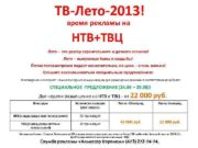 ТВ-Лето-2013! время рекламы на НТВ+ТВЦ Лето – это