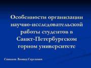 Особенности организации научно-исследовательской работы студентов в Санкт-Петербургском