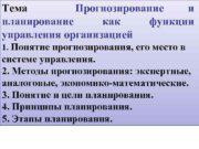 Тема Прогнозирование и планирование как функции управления организацией
