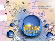 «МИСС РУССКОЕ РАДИО САНКТ-ПЕТЕРБУРГ» 2012 «Мисс Русское Радио»