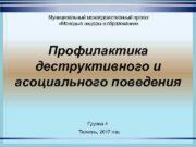 Муниципальный межведомственный проект «Молодые лидеры в образовании» Профилактика