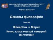 Основы философии Тема 16 Фейербах и Маркс Конец
