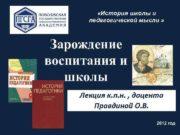 «История школы и педагогической мысли » Зарождение