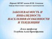 Первый МГМУ имени И. М. Сеченова Кафедра