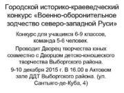 Городской историко-краеведческий конкурс «Военно-оборонительное зодчество северо-западной Руси» Конкурс