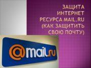 Защита интернет ресурса Mail.ru (как защитить свою почту)