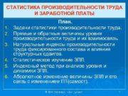СТАТИСТИКА ПРОИЗВОДИТЕЛЬНОСТИ ТРУДА И ЗАРАБОТНОЙ ПЛАТЫ План. 1.