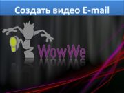 Создать видео E-mail Нажмите опцию Video email Укажите