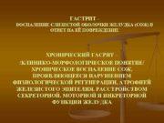 ГАСТРИТ – ВОСПАЛЕНИЕ СЛИЗИСТОЙ ОБОЛОЧКИ ЖЕЛУДКА (СОЖ)
