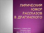 Выполнили: Головина Анна Чевардина Дарья Дош. Фак ЗФ