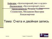 Кафедра: «Бухгалтерский учет и аудит» Дисциплина: «Бухгалтерский учет»