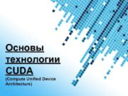 Основы технологии CUDA (Compute Unified Device Architecture) Powerpoint