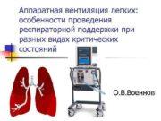Аппаратная вентиляция легких: особенности проведения респираторной поддержки при